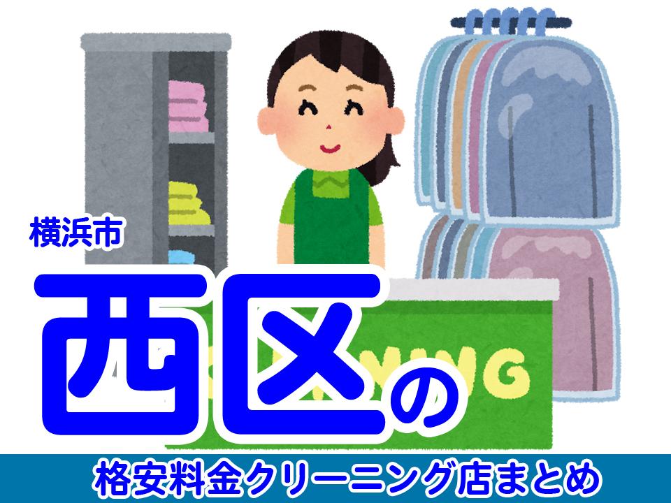 横浜市西区の安いクリーニング店おすすめ