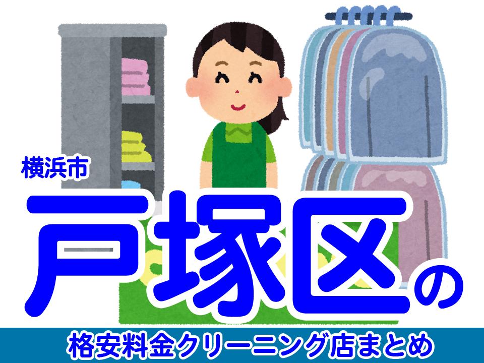 横浜市戸塚区の安いクリーニング店おすすめ