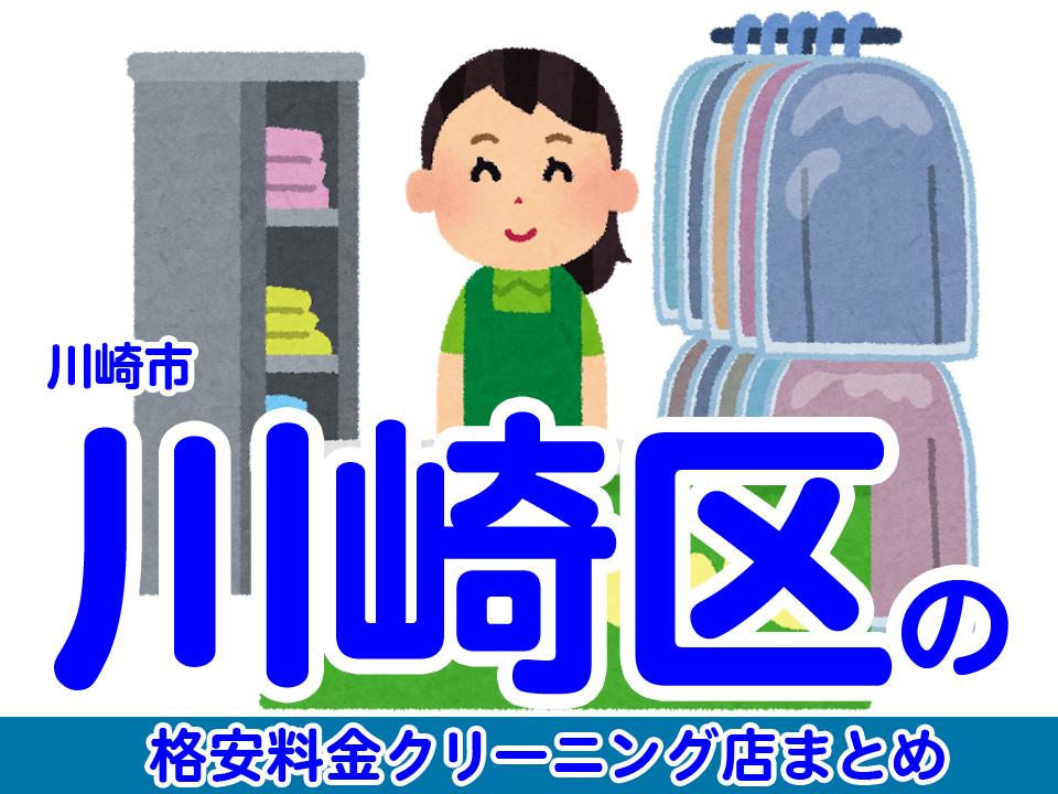 川崎市川崎区の料金の安いおすすめクリーニング店