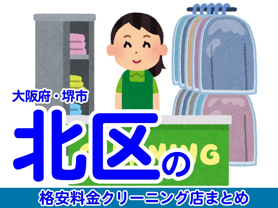 堺市北区の安いクリーニング店