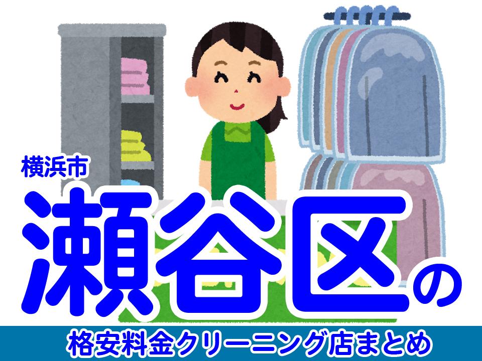 横浜市瀬谷区の安いクリーニング店おすすめ