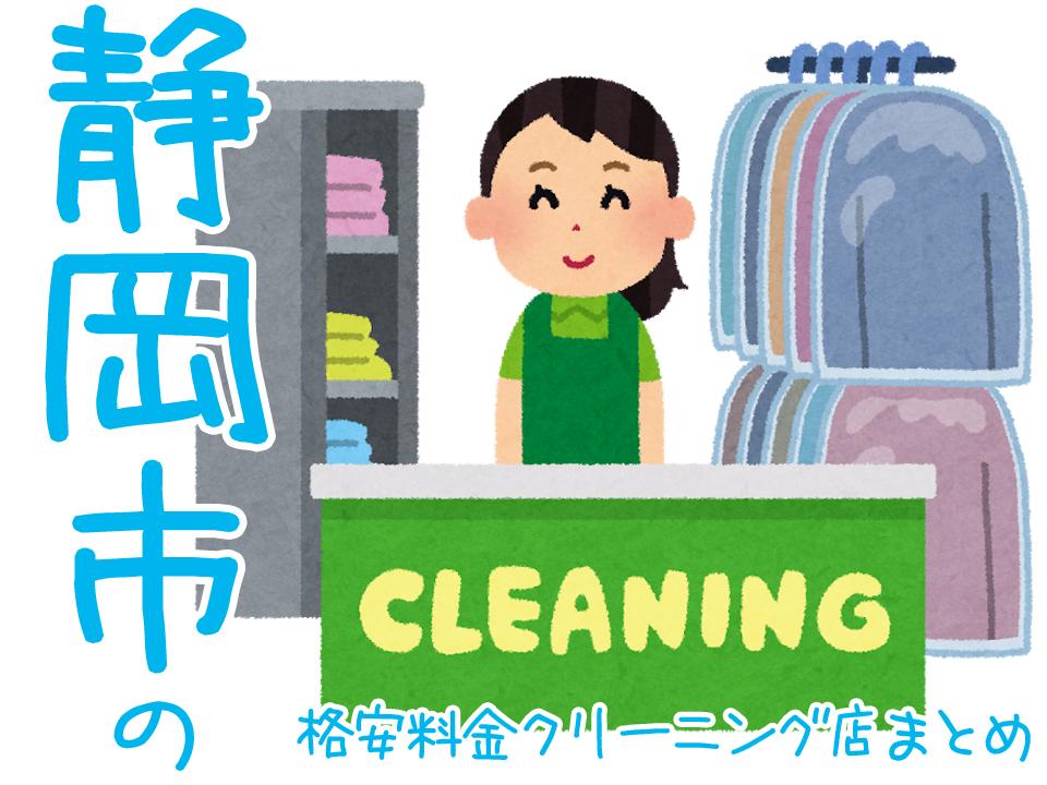 静岡市の料金の安いクリーニング店