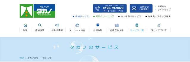 クリーニングタカノ公式サイト