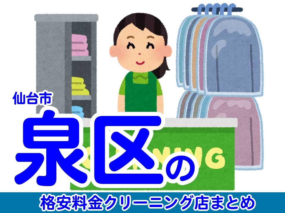 仙台市泉区の安いクリーニング店おすすめ