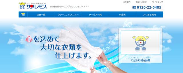 サンレモン公式サイト