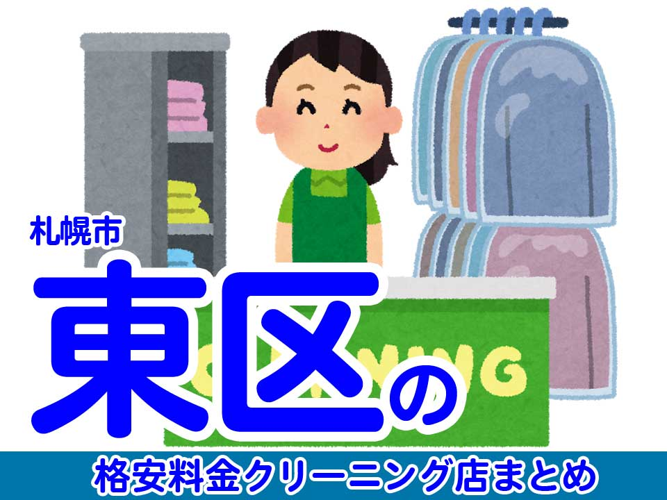 札幌市東区の安いクリーニング店おすすめ