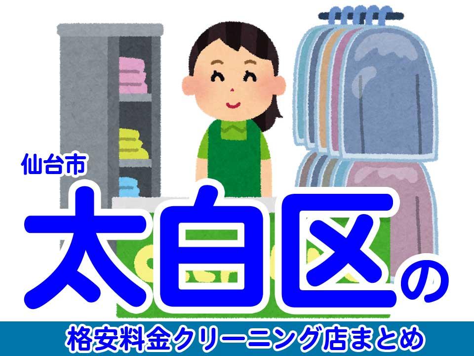 仙台市太白区の安いクリーニング店おすすめ