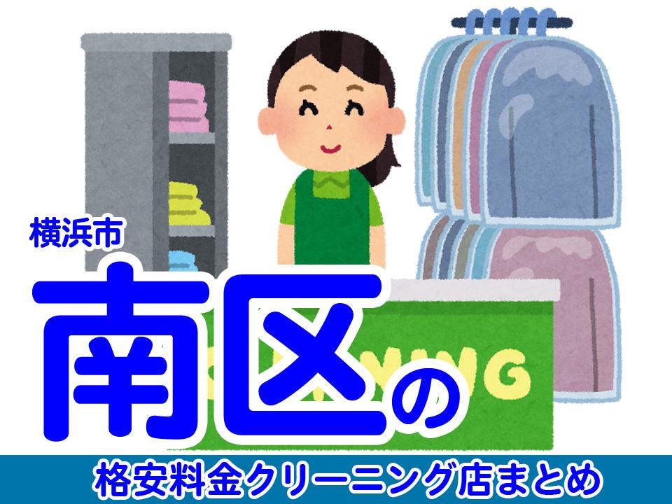 横浜市南区の安いクリーニング店おすすめ