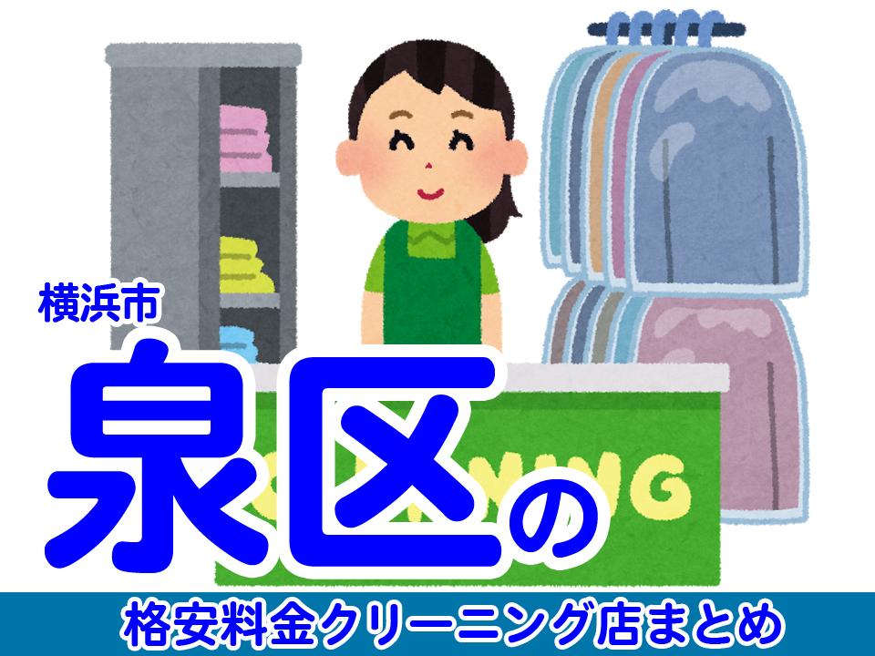 横浜市泉区の安いクリーニング店おすすめ