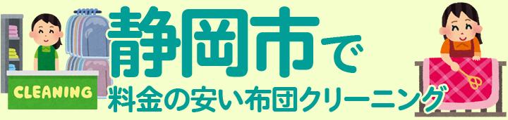 静岡市の布団クリーニング