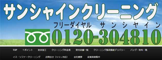 札幌市のサンシャインクリーニング