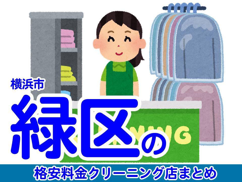 横浜市緑区の安いクリーニング店おすすめ