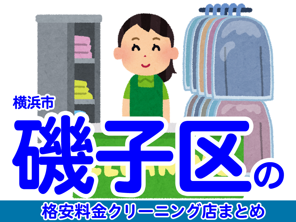 横浜市磯子区の安いクリーニング店おすすめ