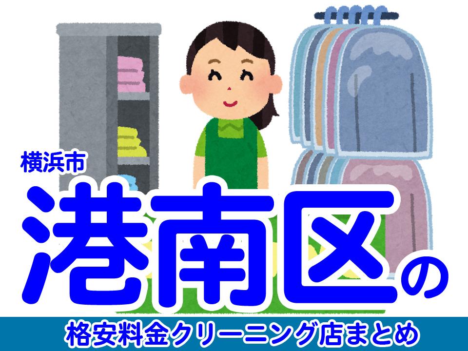 横浜市港南区の安いクリーニング店