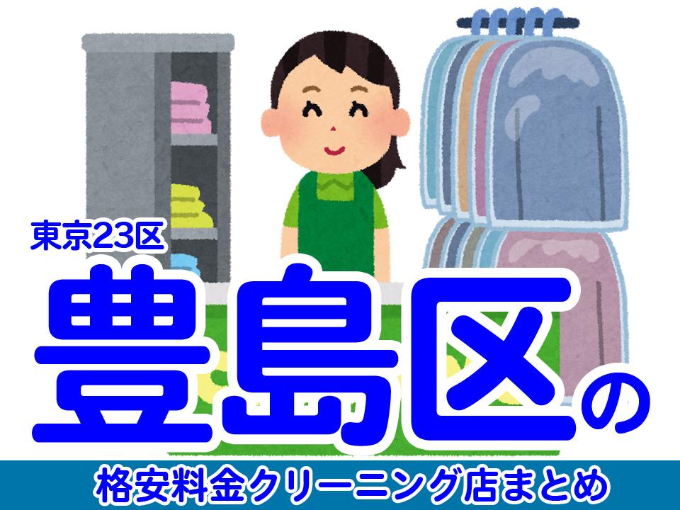 豊島区の安いクリーニング店