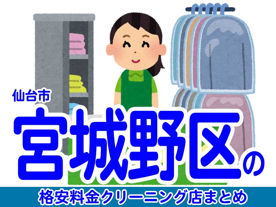 仙台市宮城野区のクリーニング店おすすめ