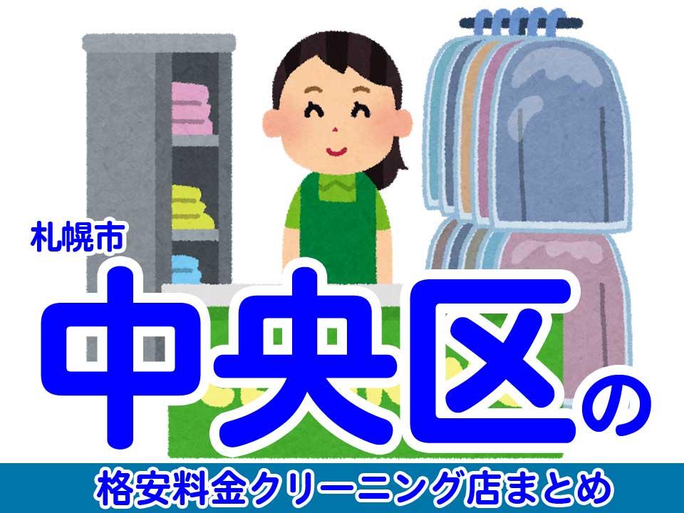 札幌市中央区の安いクリーニング店おすすめ