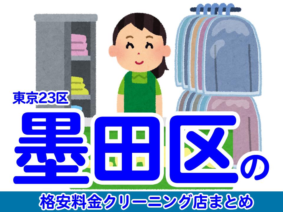 墨田区の安いクリーニング店