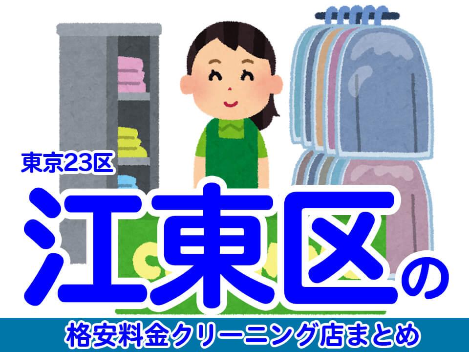 江東区の安いクリーニング店