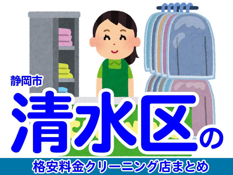 静岡市清水区の安いクリーニング店