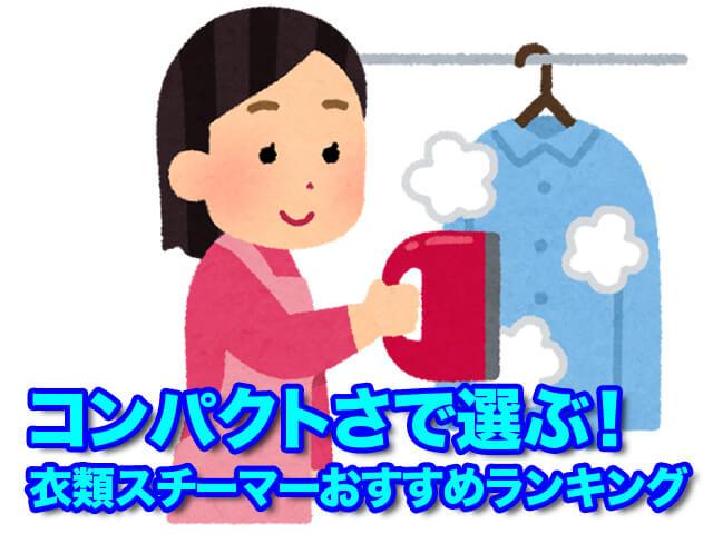 コンパクトな衣類スチーマー