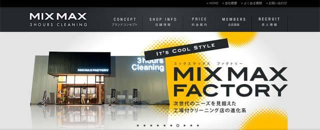 MIXMAX公式サイト