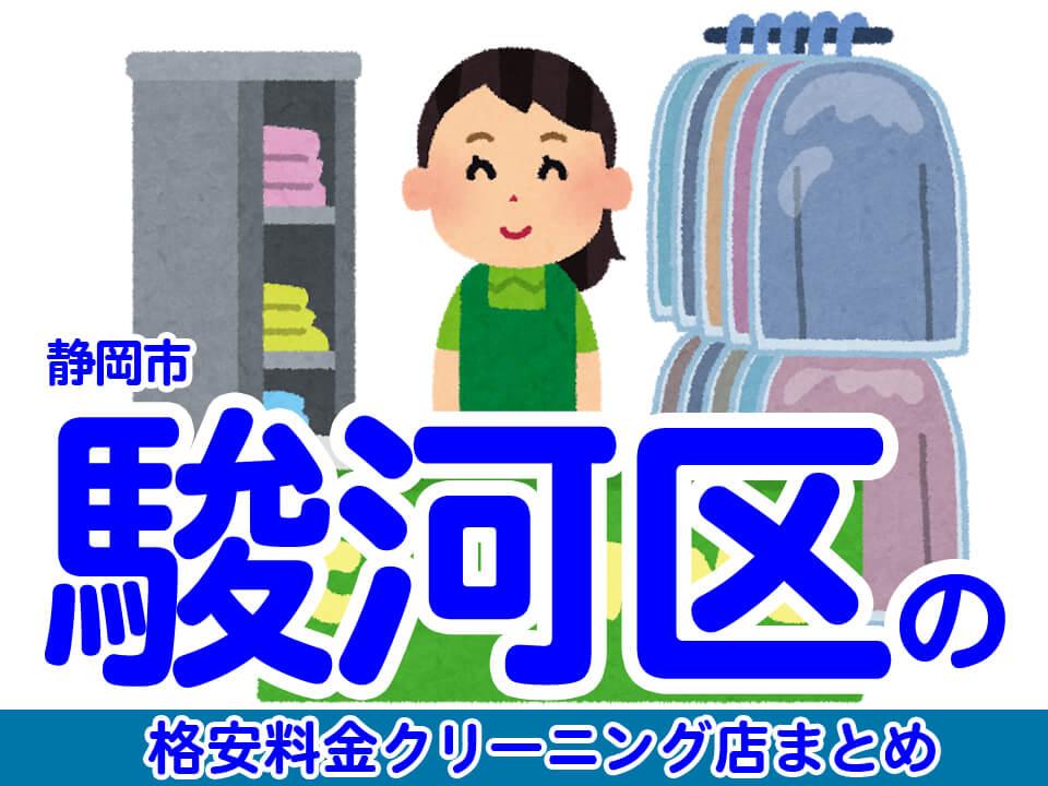 静岡市駿河区の安いクリーニング店