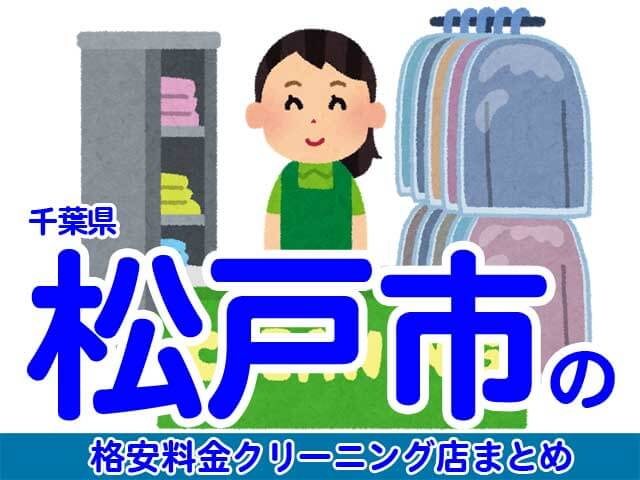 松戸市の安いクリーニング店