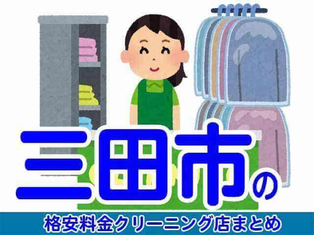 三田市の安いクリーニング店