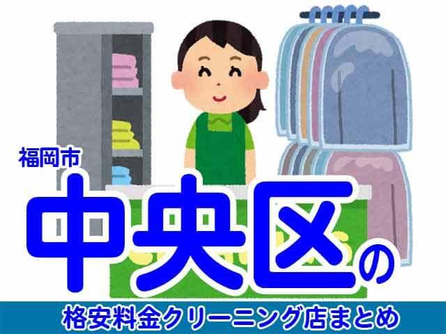 福岡市中央区の安いクリーニング店