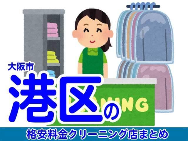 大阪市港区の安いクリーニング店
