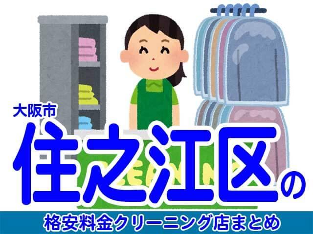 大阪市住之江区の安いクリーニング店