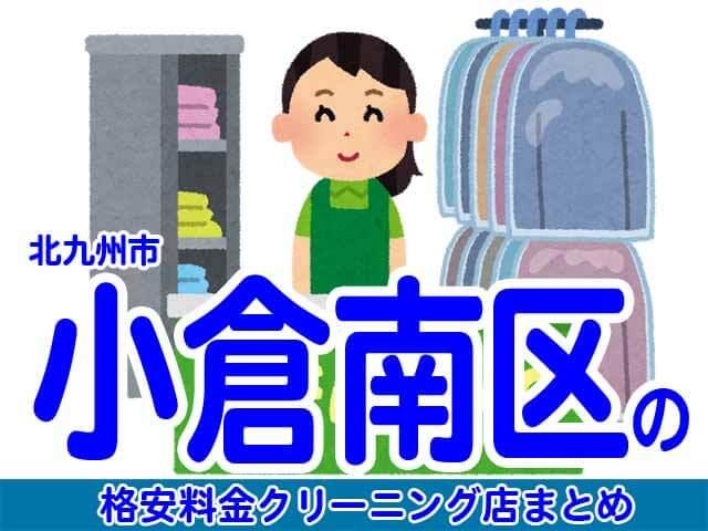 北九州市小倉南区の安いクリーニング店