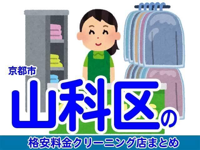 京都市山科区の安いクリーニング店