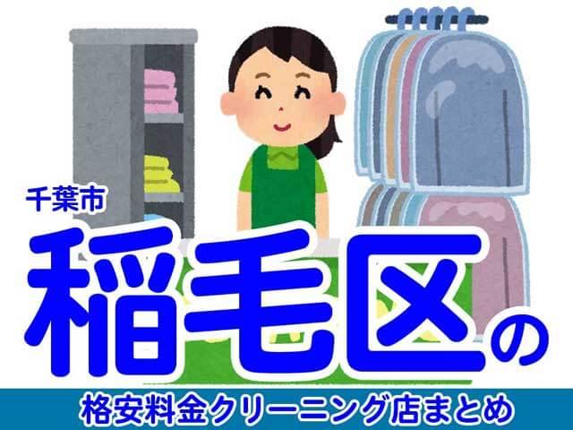 千葉市稲毛区の安いクリーニング店