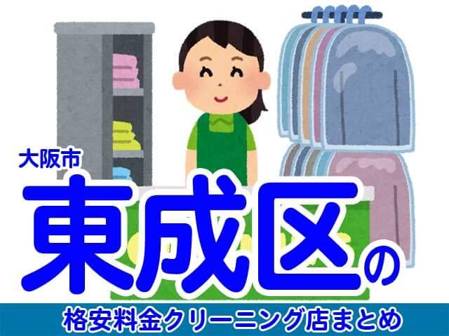 大阪市東成区の安いクリーニング店