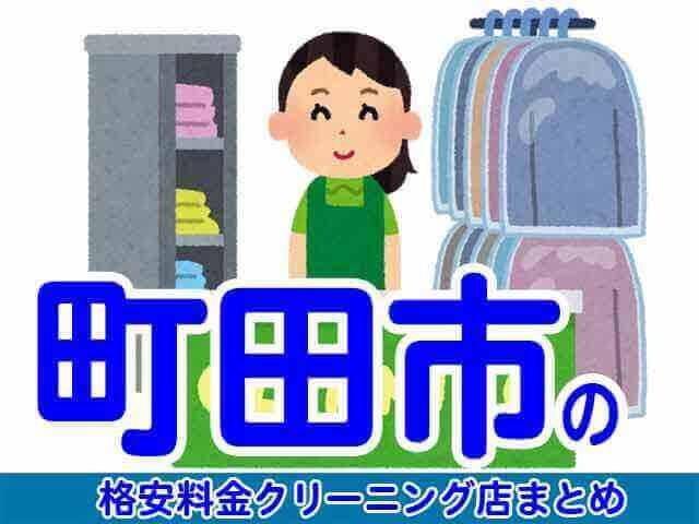 町田市の安いクリーニング店