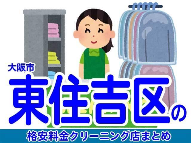 大阪市東住吉区の安いクリーニング店