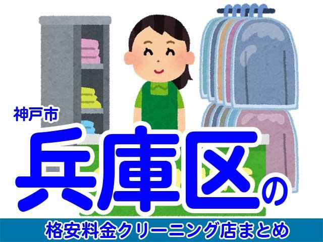 神戸市兵庫区の安いクリーニング店