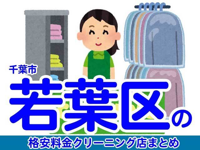千葉市若葉区の安いクリーニング店