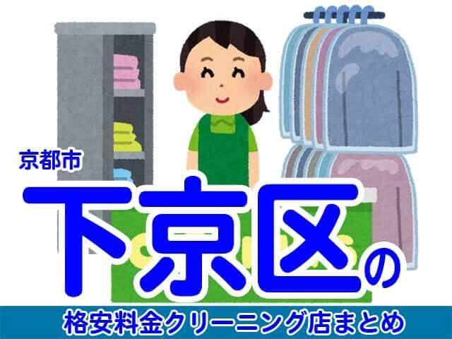 京都市下京区の安いクリーニング店