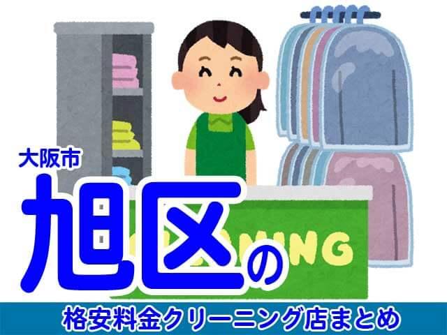 大阪市旭区の安いクリーニング店