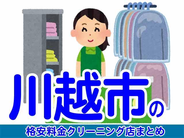 川越市の安いクリーニング店