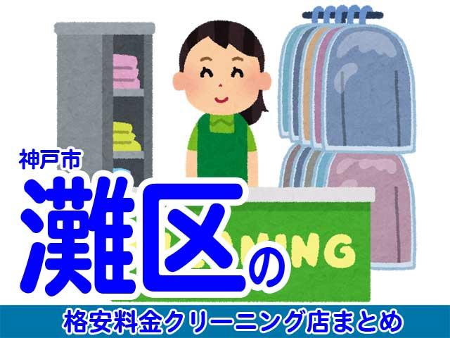 神戸市灘区の安いクリーニング店