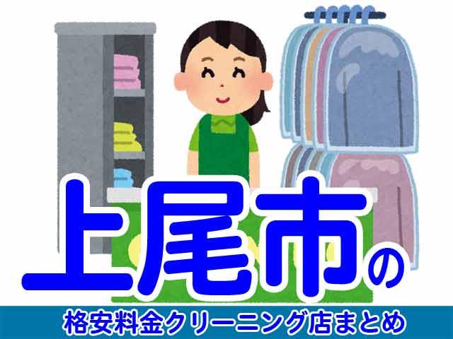上尾市の安いクリーニング店
