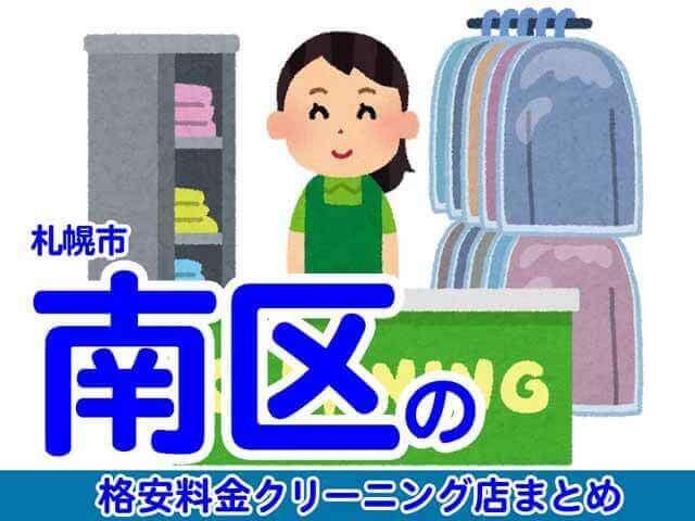 札幌市南区の安いクリーニング店