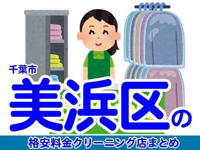 千葉市美浜区の安いクリーニング店