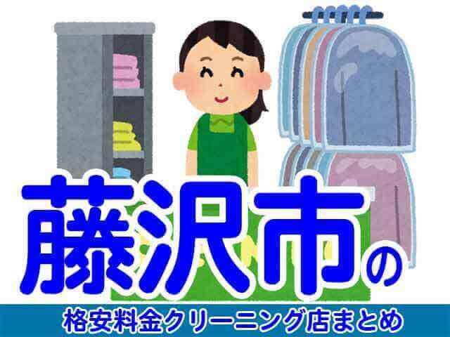 藤沢市の安いクリーニング店