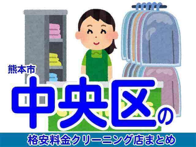 熊本市中央区の安いクリーニング店