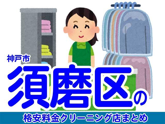 神戸市須磨区の安いクリーニング店